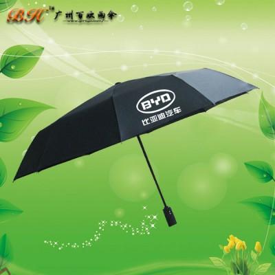 定制-比亚迪汽车伞 三水广告伞订做 三水雨伞批发