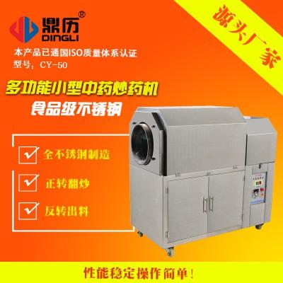 厂家直销中药炒药机 小型电加热炒货机
