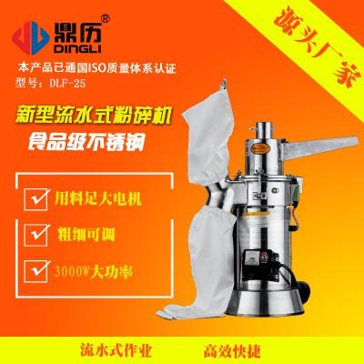 顶历新型流水式中药材三七粉碎机DLF-25超细研磨机