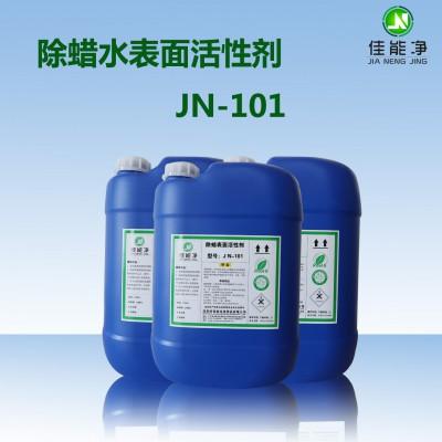 除蜡表面活性剂 浓缩高含量除蜡水原液 快速渗透乳化剂