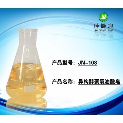 电镀表面处理剂 锌铝材清洗原材料 异构醇聚氧油酸皂原料