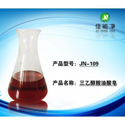 三乙醇胺油酸皂的作用 快速去污渗透乳化剂 洗涤原材料