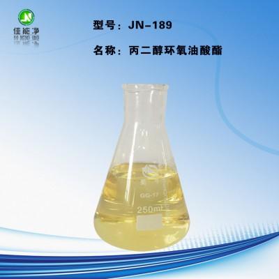 丙二醇环氧油酸酯 进口洗涤原材料 除蜡表面活性剂 处理剂