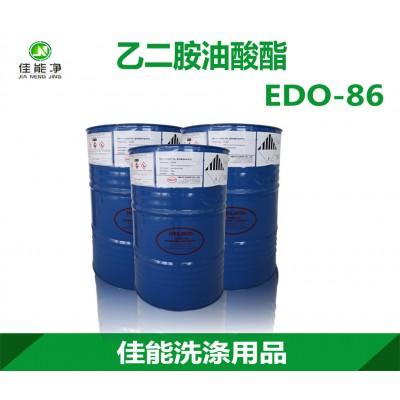 乙二胺油酸酯(EDO-86)高端除蜡水原料 非离子表面活性剂