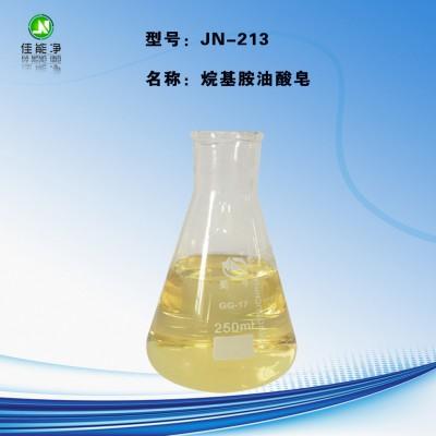 德国品牌 洗涤原料代理 烷基胺油酸皂 除蜡除油添加剂