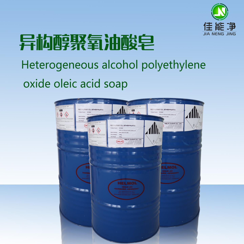 108异构醇聚氧油酸皂 除蜡水配方原料 表面处理剂