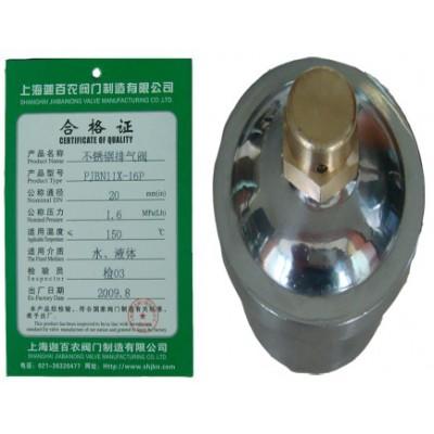 上海不锈钢自动排气阀门阀厂