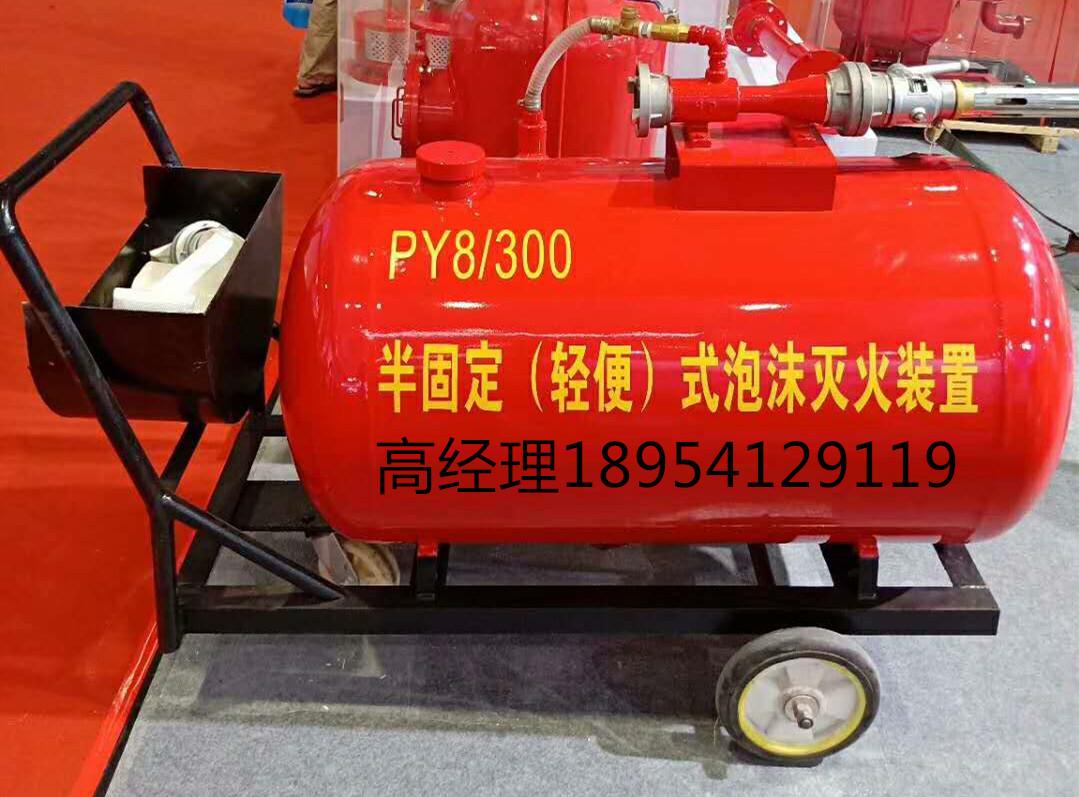 内蒙古PY8/300移动式泡沫罐