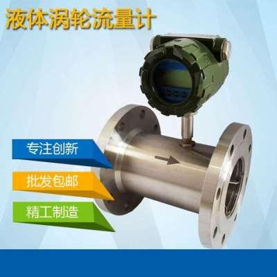 枣庄法兰连接涡轮流量计设计,DN150食用油流量计