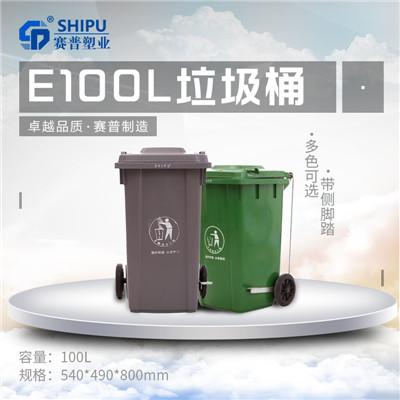 黔江区100L侧边脚踩塑料分类垃圾桶  分类垃圾桶厂家直销