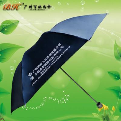 定制-中联金安保险三折伞 雨伞厂 雨伞厂家