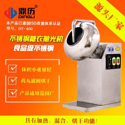 顶历BY-400荸荠式糖衣机全不锈钢包衣机