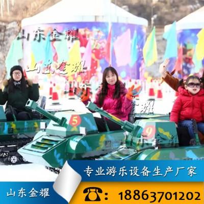 坦克车大作战 游乐坦克车 雪地坦克车 四季游乐设备