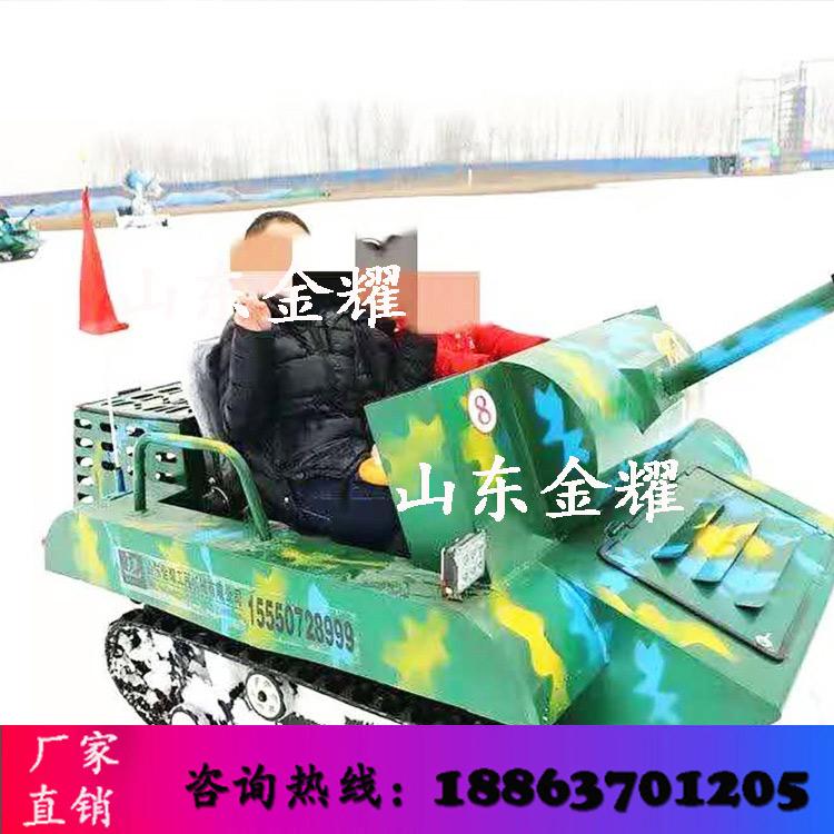 质量保证售后完善的冰雪游乐设备山东金耀雪地坦克车对战坦克车