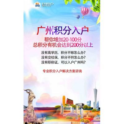 广州积分入户流程,积分入户广州需要的哪些条件和资料准备