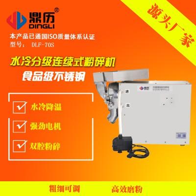顶历新型水冷中药材粉碎机商用流水式打粉机超细磨粉机研磨机