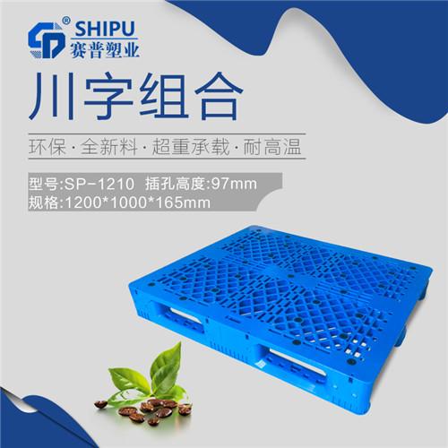 1210塑料川字托盘多少钱一张/重庆塑料托盘厂家直销