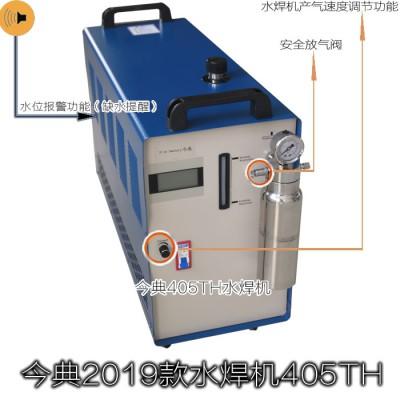 今典405TH氢氧水焊机