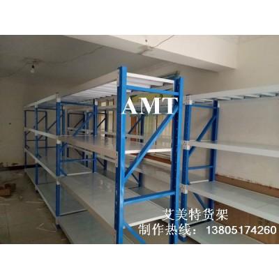 南京仓库货架|南京精品货架|南京艾美特货架