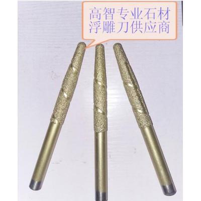 石材雕刻刀厂家/大理石雕刻刀价格/青石雕刻刀报价