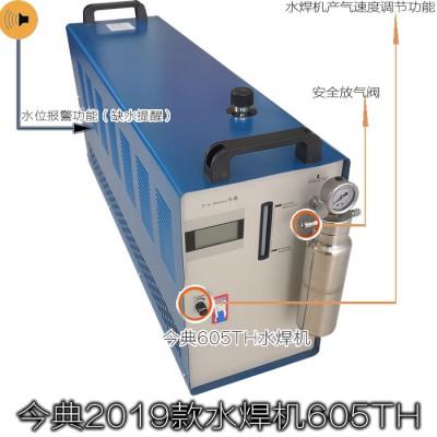 今典605TH氢氧水焊机