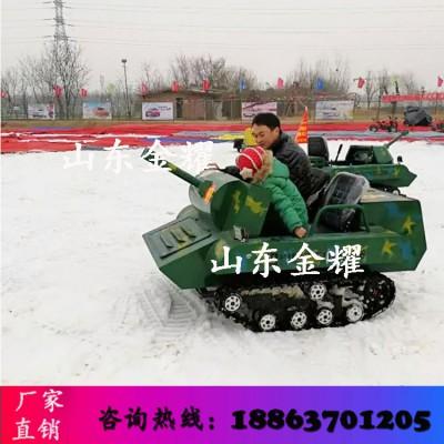 山东金耀生产双人坦克车 雪地坦克车 游乐坦克车滑雪场游乐设备