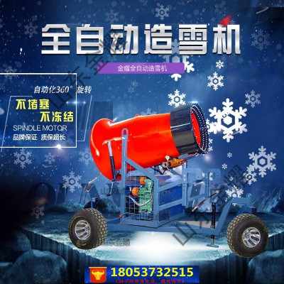 全自动造雪机 大型造雪机价格 厂家直销造雪机