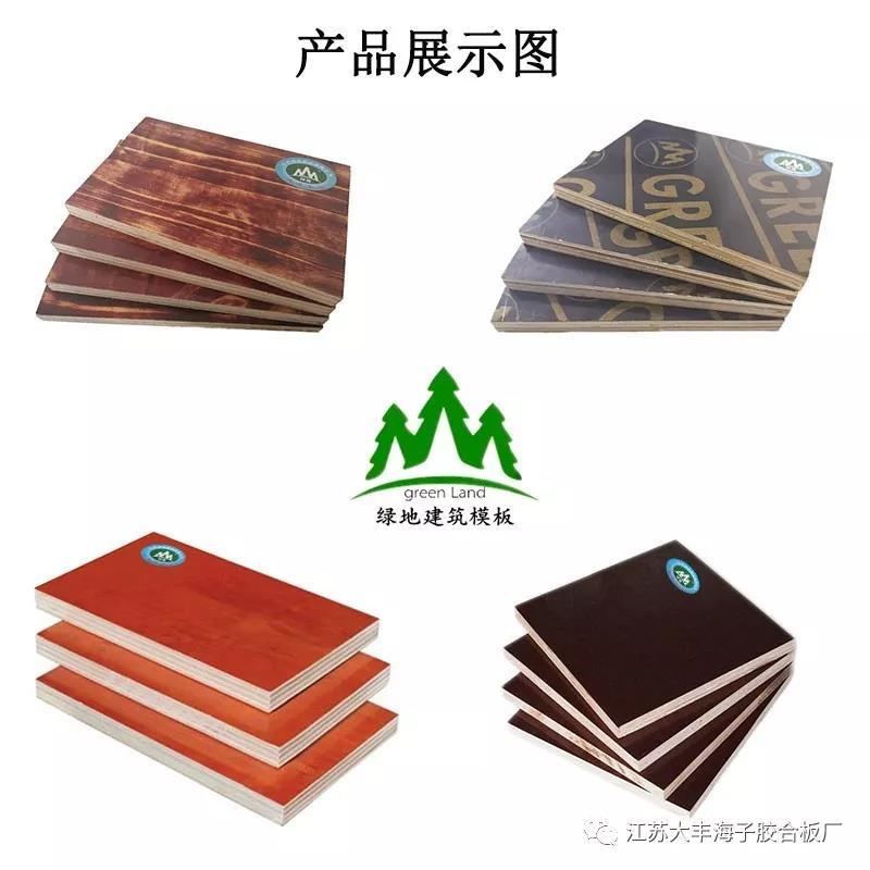 建筑清水覆膜板胶合板