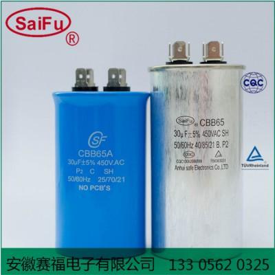 赛福CBB65交流电动机薄膜电容器