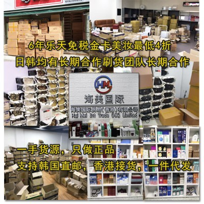 韩国代购化妆品 微商代理 免费代理 一件代发