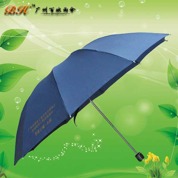 三折广告伞 定做-中建三局广告伞 折叠雨伞