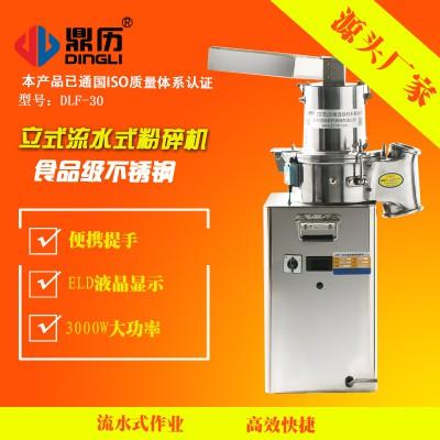 立式流水式中药粉碎机连续式不锈钢磨粉机三七中药材打粉机研磨机