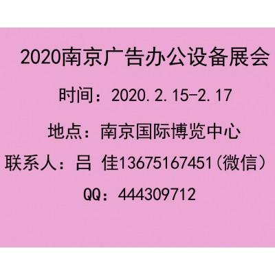 2020年南京广告图文办公设备展会