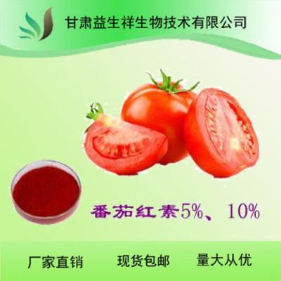 番茄红素   番茄提取物  现货包邮  量大从优