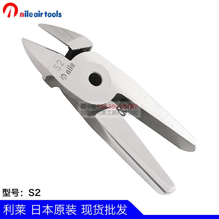 气动工具的 气剪钳 什么牌子好 nile S2 进口工具批发