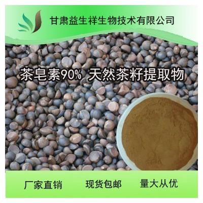 山茶籽提取物 茶皂素 全国包邮 量大从优