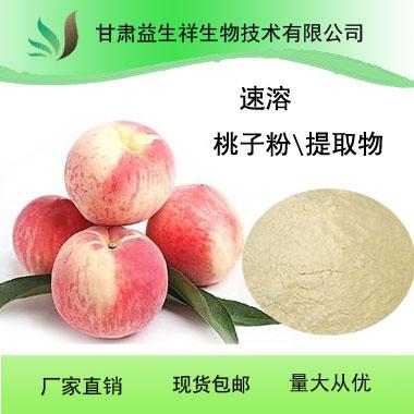 水密桃提取物 水密桃粉 全国包邮 量大从优