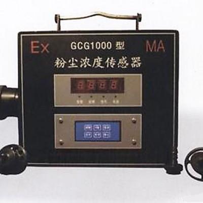 粉尘浓度传感器    GCG1000型粉尘浓度传感器