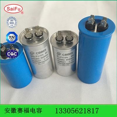 赛福CBB65交流电动机电容器