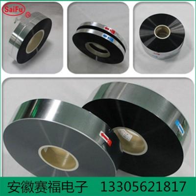 赛福金属化聚丙烯薄膜
