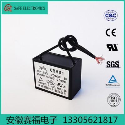 赛福CBB61交流电动机电容器