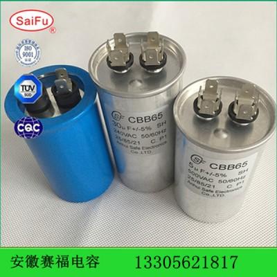 SAIFUCBB65圆柱铝壳空调电容