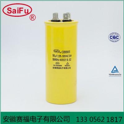 赛福CBB65空调压缩机电容