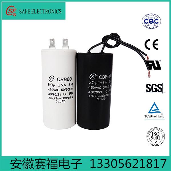 赛福CBB60圆柱塑壳电容器