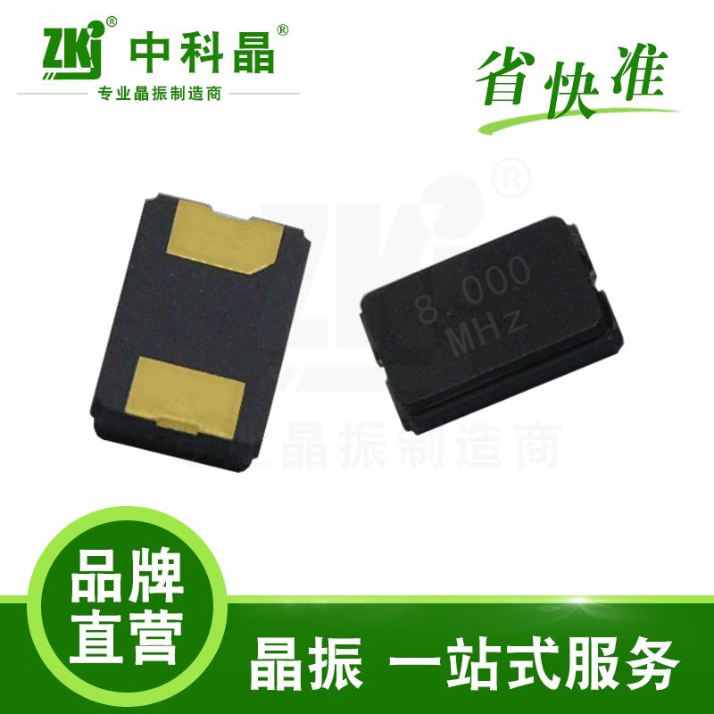 【中科晶】5032 品质20ppm贴片晶振 8MHZ