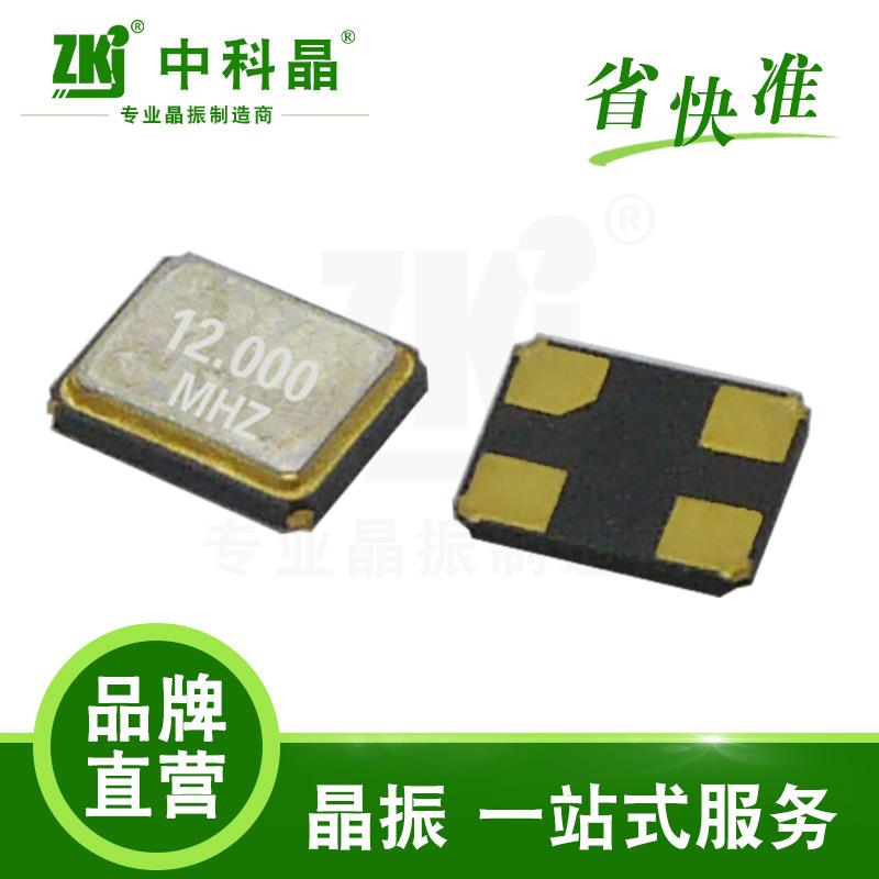 12M智能手表无源晶振体/蓝牙2.4G专用贴片2520
