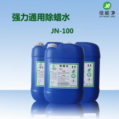 除蜡水配方研发 除蜡水生产方案 代理除蜡水进口原料