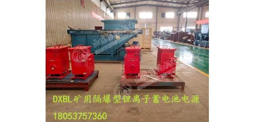 DXBL2280/220矿用隔爆型锂离子蓄电池电源