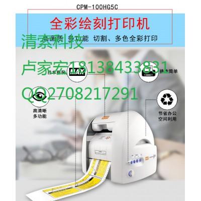 MAX彩贴机CPM-100HG5C南京报价