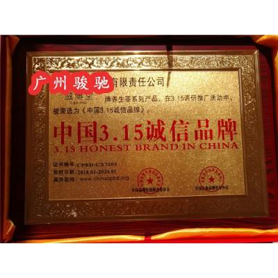 中国315诚信品牌申报需要的资料